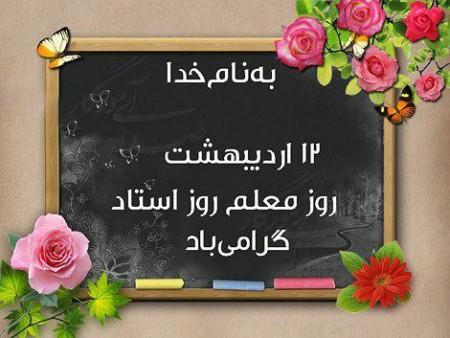 عکس روز معلم گرامی باد
