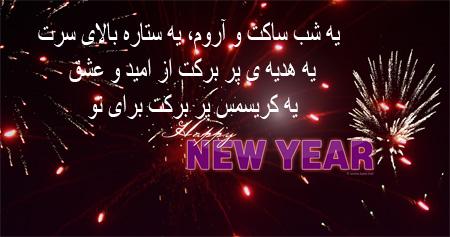 عکس تبریک سال نو میلادی, جملات تبریک سال نو میلادی