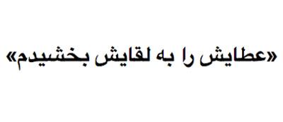 تمام ضرب المثل های ایرانی,داستان های ضرب المثل ها