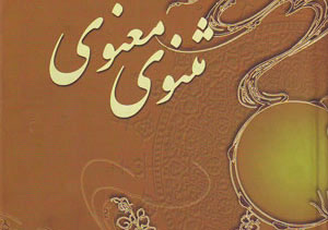 داستان و حکایت,حکایت های مولانا